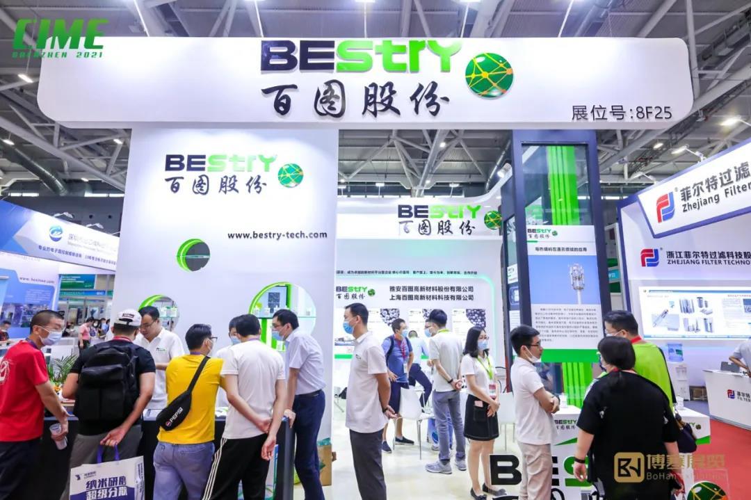 2022中国(深圳第十届)国际电子导热散热材料及设备展览会