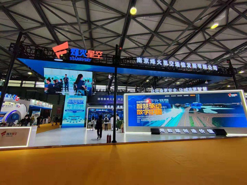 2022中国(上海)5G通信技术创新成果博览会